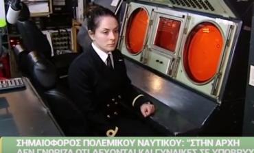 Στο  Υποβρύχιο  Αμφιτρίτη, η πρώτη γυναίκα αξιωματικός !