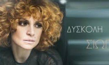 Video: Ελεωνόρα Ζουγανέλη - Δύσκολη Σιωπή (Lyric Video)
