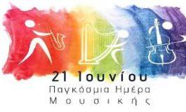 21η Ιουνίου, Παγκόσμια ημέρα Μουσικής !